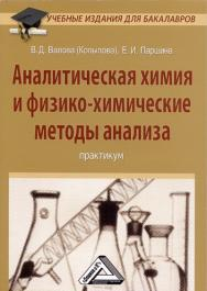 Аналитическая химия и физико-химические методы анализа: Практикум. — 2-е изд., стер. ISBN 978-5-394-03528-9