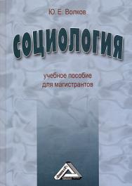 Социология: Учебное пособие для магистрантов. — 2-е изд., стер. ISBN 978-5-394-03531-9