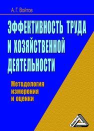 Эффективность труда и хозяйственной деятельности. Методология измерения и оценки. — 2-е изд., стер. ISBN 978-5-394-03536-4