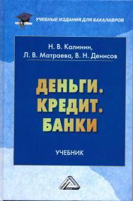 Деньги. Кредит. Банки: Учебник для бакалавров. — 2-е изд., стер. ISBN 978-5-394-03545-6