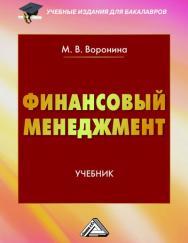 Финансовый менеджмент: Учебник для бакалавров. — 2-е изд., стер. ISBN 978-5-394-03552-4