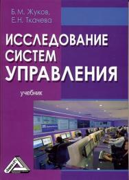 Исследование систем управления: Учебник. — 2-е изд., стер. ISBN 978-5-394-03556-2