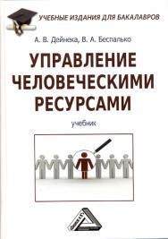 Управление человеческими ресурсами: Учебник для бакалавров ISBN 978-5-394-03561-6