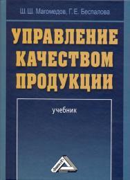 Управление качеством продукции: Учебник. — 2-е изд., стер. ISBN 978-5-394-03562-3