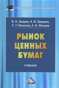 Рынок ценных бумаг: Учебник для бакалавров. — 2-е изд., стер. ISBN 978-5-394-03579-1