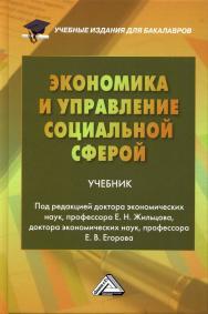 Экономика и управление социальной сферой: Учебник для бакалавров. — 2-е изд., стер. ISBN 978-5-394-03582-1