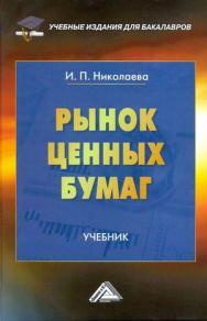 Рынок ценных бумаг. Учебник для бакалавров. — 2-е изд., стер. ISBN 978-5-394-03586-9
