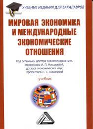 Мировая экономика и международные экономические отношения: Учебник для бакалавров. — 2-е изд., стер. ISBN 978-5-394-03592-0