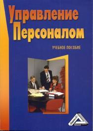 Управление персоналом: Учебное пособие. — 4-е изд., стер. ISBN 978-5-394-03596-8
