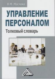 Управление персоналом: Толковый словарь. — 2-е изд., перераб. и доп. ISBN 978-5-394-03615-6
