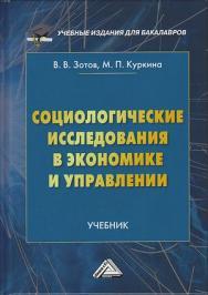 Социологические исследования в экономике и управлении: Учебник для бакалавров ISBN 978-5-394-03619-4