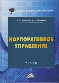 Корпоративное управление: Учебник для бакалавров ISBN 978-5-394-03663-7