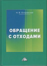 Обращение с отходами ISBN 978-5-394-03672-9