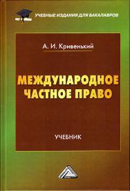 Международное частное право: Учебник для бакалавров. — 4-е изд., стер. ISBN 978-5-394-03687-3