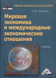 Мировая экономика и международные экономические отношения: Учебник для бакалавров. — 3-е изд., стер. ISBN 978-5-394-03694-1