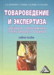 Товароведение и экспертиза швейных, трикотажных и текстильных товаров: Учебное пособие. — 7-е изд., стер. ISBN 978-5-394-03699-6