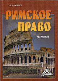 Римское право: Практикум. — 5-е изд., стер. ISBN 978-5-394-03712-2