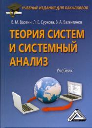 Теория систем и системный анализ: Учебник для бакалавров. — 5-е изд., стер. ISBN 978-5-394-03716-0