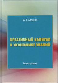 Креативный капитал в экономике знаний: Монография. - 3-е изд. ISBN 978-5-394-03725-2