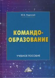Командообразование: Учебное пособие ISBN 978-5-394-03751-1