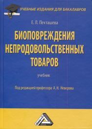 Биоповреждения непродовольственных товаров: Учебник для бакалавров. — 4-е изд., стер. ISBN 978-5-394-03760-3