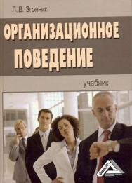 Организационное поведение: Учебник. — 3-е изд., стер. ISBN 978-5-394-03762-7