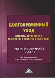 Долговременный уход: сущность, организация, технологии и средства реализации: Учебно-методическое пособие. — 2-е изд. ISBN 978-5-394-03784-9