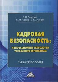Кадровая безопасность: ISBN 978-5-394-03786-3