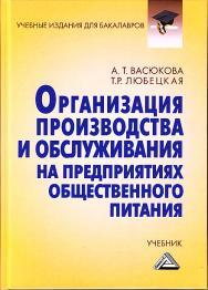 Организация производства и обслуживания на предприятиях общественного питания: Учебник для бакалавров. — 3-е изд. ISBN 978-5-394-03803-7