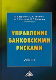 Управление банковскими рисками: Учебник ISBN 978-5-394-03808-2