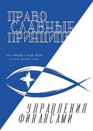 Православные принципы управления финансами ISBN 978-5-394-03811-2