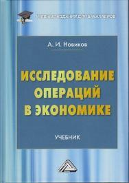 Исследование операций в экономике: Учебник для бакалавров. — 2-е изд. ISBN 978-5-394-03813-6