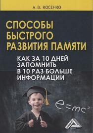 Способы быстрого развития памяти. Как за 10 дней запомнить в 10 раз больше информации. — 6-е изд. ISBN 978-5-394-03823-5