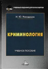 Криминология: Учебное пособие для бакалавров ISBN 978-5-394-03832-7