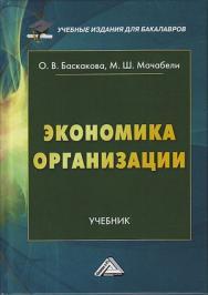 Экономика организации: Учебник для бакалавров. — 2-е изд., перераб. ISBN 978-5-394-03836-5
