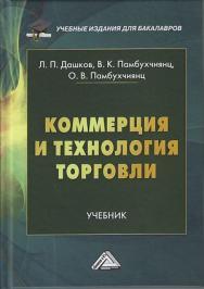 Коммерция и технология торговли : учебник для бакалавров. — 12-е изд., перераб. ISBN 978-5-394-03844-0
