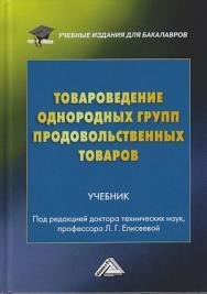 Товароведение однородных групп продовольственных товаров: Учебник для бакалавров. — 4-е изд., перераб. и доп. ISBN 978-5-394-03848-8