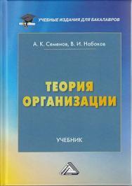 Теория организации : учебник для бакалавров ISBN 978-5-394-03854-9