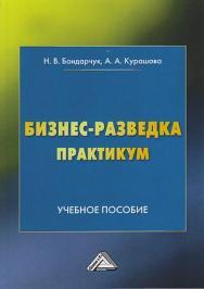 Бизнес-разведка. Практикум : учебное пособие ISBN 978-5-394-03857-0