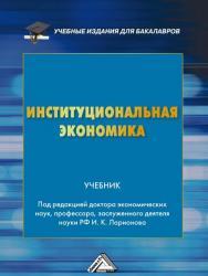 Институциональная экономика: Учебник для бакалавров.  — 3-е изд. ISBN 978-5-394-03865-5