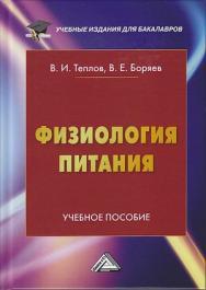 Физиология питания: Учебное пособие для бакалавров. — 6-е изд. ISBN 978-5-394-03891-4