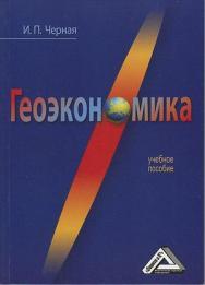 Геоэкономика: Учебное пособие. — 3-е изд., стер. ISBN 978-5-394-03899-0