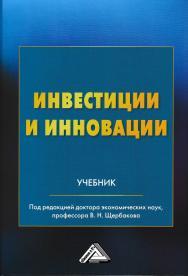 Инвестиции и инновации: Учебник. — 3-е изд. ISBN 978-5-394-03904-1