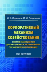 Корпоративный механизм хозяйствования: синергия взаимодействия денежно-ценовых и организационно-управленческих составляющих: Монография. — 3-е изд. ISBN 978-5-394-03908-9