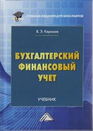 Бухгалтерский финансовый учет: Учебник для бакалавров. — 7-е изд., перераб. и доп. ISBN 978-5-394-03916-4