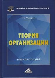 Теория организации : учебное пособие ISBN 978-5-394-03920-1