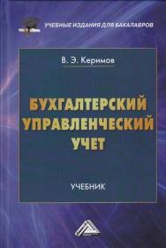 Бухгалтерский управленческий учет: Учебник для бакалавров.— 2-е изд., стер. ISBN 978-5-394-03944-7