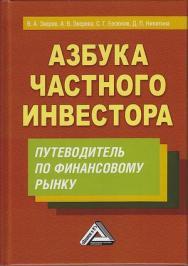 Азбука частного инвестора: Путеводитель по финансовому рынку. — 5-е изд. ISBN 978-5-394-03966-9