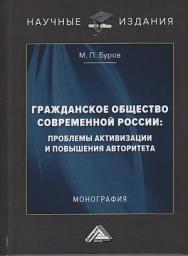 Гражданское общество современной России: проблемы активизации и повышения авторитета: монография ISBN 978-5-394-03975-1
