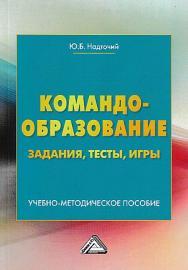Командообразование: задания, тесты, игры: учебно-методическое пособие ISBN 978-5-394-03978-2